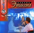 Азбука этикета Серия: Professional series артикул 1079c.