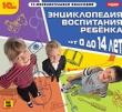 Энциклопедия воспитания ребенка от 0 до 14 лет Серия: 1С: Познавательная коллекция артикул 188a.