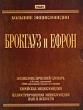 Большие энциклопедии Брокгауз и Ефрон Версия 3 0 Серия: Большая энциклопедия артикул 3664a.